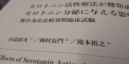 論文の題は「セロトニン活性療法が健常成人の唾液中のセロトニン分泌に与える影響」です。