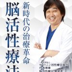 滝本院長のDVD「脳活性療法」発売中!