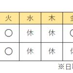 営業時間変更のお知らせ(8/28(金)~)